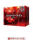 【先着特典】ストロベリーナイト・サーガ DVD BOX(ポスタービジュアルミニクリアファイル付き)