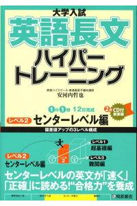 大学入試英語長文ハイパートレーニング(レベル2)新装版