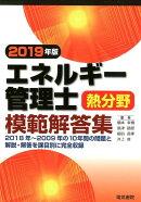 エネルギー管理士熱分野模範解答集 2019年版