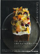 パウンドケーキの本