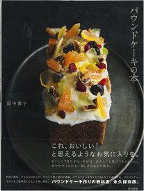 パウンドケーキの本 [ 田中博子 ]