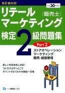 リテールマーケティング(販売士)検定2級問題集(Part 2)