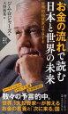 お金の流れで読む 日本と世界の未来 世界的投資家は予見する (PHP新書) [ ジム・ロジャーズ ]