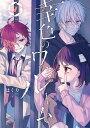 幸色のワンルーム(7) (ガンガンコミックス pixiv) [ はくり ]