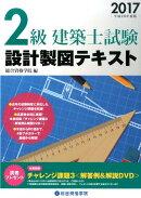 2級建築士試験設計製図テキスト(平成29年度版)