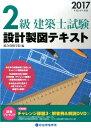 2級建築士試験設計製図テキスト(平成29年度版) [ 総合資格学院 ]