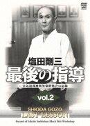塩田剛三 最後の指導 vol.2 合気道養神館黒帯研修会の記録