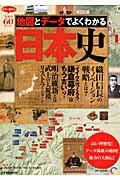 【謝恩価格本】地図とデータでよくわかる日本史