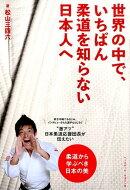 世界の中で、いちばん柔道を知らない日本人へ