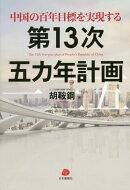 中国の百年目標を実現する第13次五カ年計画