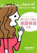 声にだして読む英語発音の本