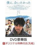 【楽天ブックス限定先着特典】僕に、会いたかった DVD豪華版(ブロマイド3枚組付き)