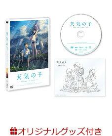 【楽天ブックス限定】「天気の子」DVDスタンダード・エディション(ミニキャラクッション付き)