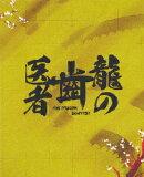 「龍の歯医者」 Blu-ray 特別版【Blu-ray】