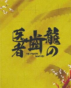 「龍の歯医者」 Blu-ray 特別版【Blu-ray】 [ 清水富美加 ]
