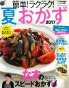簡単!ラクラク!夏おかず 2017 (ヒットムック料理シリーズ) [ フーズ編集部 ]