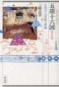 五胡十六国新訂版 中国史上の民族大移動 (東方選書) [ 三崎良章 ]