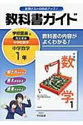 教科書ガイド学校図書版完全準拠中学校数学(中学数学 1年)