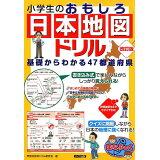 小学生のおもしろ日本地図ドリル改訂版 (まなぶっく)