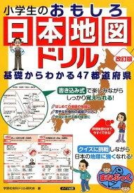 小学生のおもしろ日本地図ドリル 基礎からわかる47都道府県 改訂版 [ 学習社会科クイズ研究会 ]