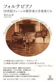 フォルテピアノ 19世紀ウィーンの製作家と音楽家たち (Booksウト) [ 筒井 はる香 ]