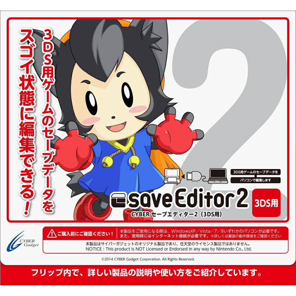 3DS 用 セーブエディター2