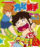 ダッシュ勝平 Vol.2【Blu-ray】