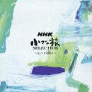 サウンド ライブラリー シリーズ::NHK 小さな旅 SELECTION〜心への誘い〜