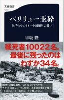 ペリリュー玉砕 南洋のサムライ・中川州男の戦い