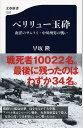 ペリリュー玉砕 南洋のサムライ・中川州男の戦い (文春新書) [ 早坂 隆 ]
