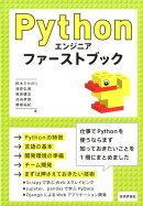 Pythonエンジニアファーストブック