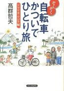 自転車かついでひとり旅(ぞくぞく(アフリカ・アジア編))