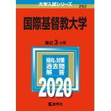 国際基督教大学(2020) (大学入試シリーズ)