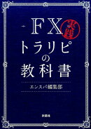 実践FXトラリピの教科書