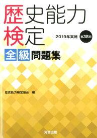 歴史能力検定 2019年実施 第38回 全級問題集 [ 歴史能力検定協会 ]