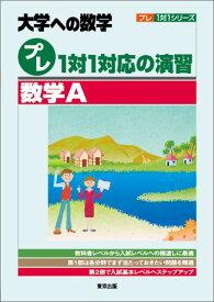 プレ1対1対応の演習/数学A (大学への数学) [ 東京出版編集部 ]