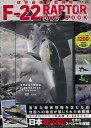 【バーゲン本】世界最強の戦闘機F-22RAPTOR DVD BOOK [ 収録時間約52分 ]