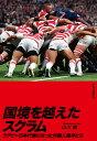国境を越えたスクラム ラグビー日本代表になった外国人選手たち (単行本) [ 山川 徹 ]