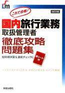 国内旅行業務取扱管理者徹底攻略問題集改訂第2版