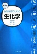 生物を知るための生化学第4版