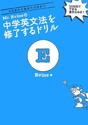 Mr.Evineの中学英文法を修了するドリル 5文型から関係代名詞まで [ Evine ]
