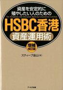 HSBC香港資産運用術増補改訂版