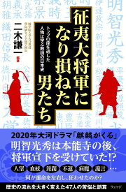 征夷大将軍になり損ねた男たち トップの座を逃した人物に学ぶ教訓の日本史 [ 二木謙一 ]