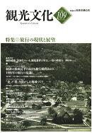 【POD】機関誌観光文化第109号 特集 旅行の現状と展望