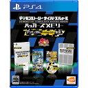 デジモンストーリー サイバースルゥース ハッカーズメモリー 初回限定生産版「デジモン 20th Anniversary BOX」 PS4版