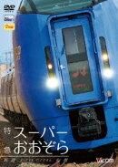 ビコム ワイド展望::特急スーパーおおぞら 釧路〜札幌 348.5km