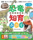 親子で遊べる 恐竜知育ぶっく [ 朝日新聞出版 ]