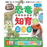 親子で遊べる恐竜知育ぶっく