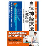 気・エネルギーを整える!自律神経療法の教科書