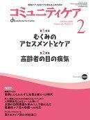 コミュニティケア(2020年2月号(Vol.22)